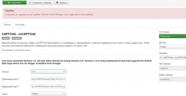 Captcha - reCaptha НЕ работает на сайте Joomla 3