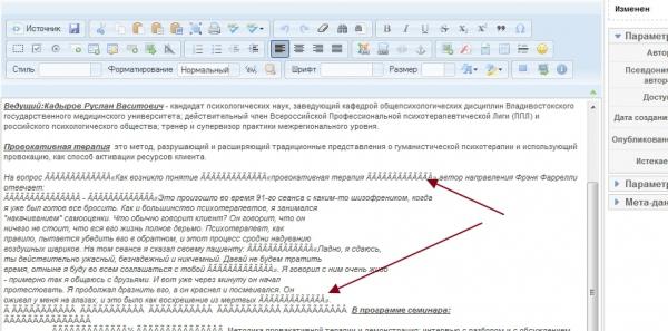 символы  в тексте