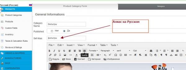 VirtueMart 3 правим алиасы  на латинице вместо русского